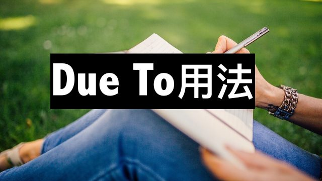 Due to 用法